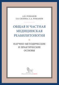 Обложка «Общая и частная медицинская реабилитология: научно-методические и практические основы»