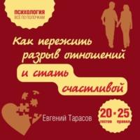 Обложка «Как пережить разрыв отношений и стать счастливой. 20 тестов и 25 правил»