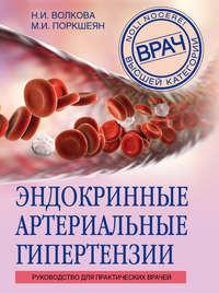 Обложка «Эндокринные артериальные гипертензии. Руководство для практических врачей»