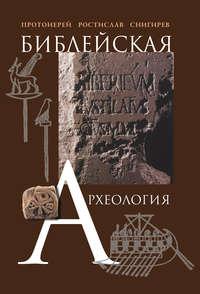 Обложка «Библейская археология»