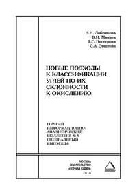 Обложка «Новые подходы к классификации углей по их склонности к окислению»