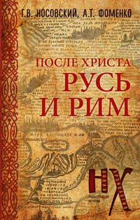 Обложка «Русь и Рим. После Христа»
