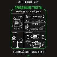 Обложка «Продающие тексты. Модель для сборки. Копирайтинг для всех»