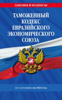 Обложка «Таможенный кодекс Евразийского экономического союза. Текст на 2019 год»