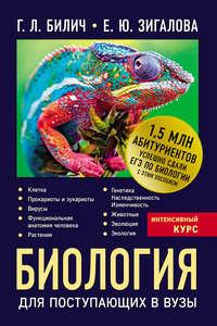 Обложка «Биология для поступающих в вузы»