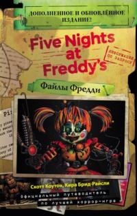Обложка «Файлы Фредди. Официальный путеводитель по лучшей хоррор-игре»