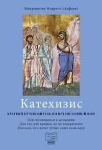 Обложка «Катехизис. Краткий путеводитель по православной вере»