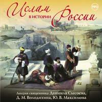 Обложка «Лекция «Ислам в истории России»»