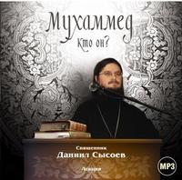 Обложка «Лекция «Мухаммед. Кто он?»»