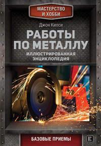 Обложка «Работы по металлу»