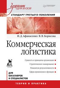 Обложка «Коммерческая логистика. Учебник для вузов»