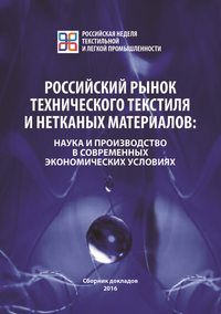 Обложка «Российский рынок технического текстиля и нетканых материалов. Наука и производство в современных экономических условиях»