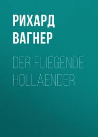 Обложка «Der Fliegende Hollaender»