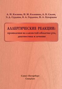 Обложка «Аллергические реакции: проявления на слизистой оболочке рта, диагностика и лечение»