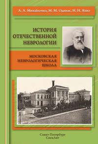 Обложка «История отечественной неврологии. Московская неврологическая школа»