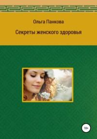Обложка «Секреты женского здоровья»