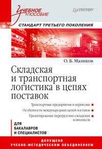 Обложка «Складская и транспортная логистика в цепях поставок»