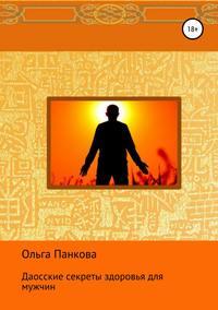 Обложка «Даосские секреты здоровья для мужчин»