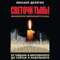Обложка «Светочи тьмы. Физиология либерального клана: от Гайдара и Березовского до Собчак и Навального»