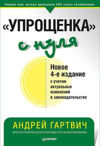 Обложка ««Упрощенка» снуля. Новое 4-е издание с учетом актуальных изменений в законодательстве»