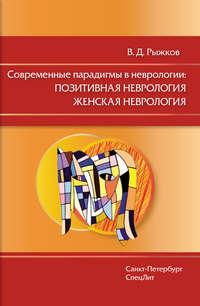 Обложка «Современные парадигмы в неврологии: Позитивная неврология. Женская неврология»