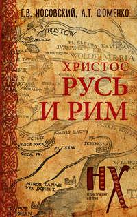Обложка «Русь и Рим. Христос»