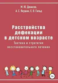 Обложка «Расстройства дефекации в детском возрасте. Тактика и стратегия восстановительного лечения»
