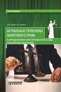 Обложка «Актуальные проблемы налогового права в определениях Конституционного Суда Российской Федерации»