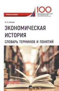 Обложка «Экономическая история. Словарь терминов и понятий»