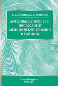 Обложка «Актуальные вопросы неотложной медицинской помощи в терапии»