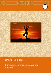 Обложка «Даосские секреты здоровья для женщин. Медитации. Пробуждение энергии»