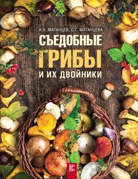 Обложка «Съедобные грибы и их двойники»