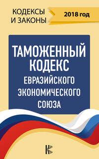 Обложка «Таможенный кодекс Евразийского экономического союза на 2018 год»