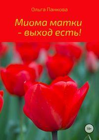 Обложка «Миома матки – выход есть!»