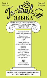 Обложка «Глазарий языка. Энциклопедия русского языка, меняющая представление о справочной литературе»