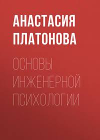 Обложка «Основы инженерной психологии»