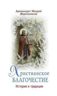 Обложка «Христианское благочестие. История и традиции»