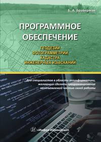 Обложка «Программное обеспечение геодезии, фотограмметрии, кадастра, инженерных изысканий»