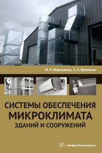 Обложка «Системы обеспечения микроклимата зданий и сооружений»