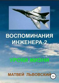 Обложка «Воспоминания инженера-2. Уроки жизни»
