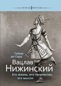 Обложка «Вацлав Нижинский. Его жизнь, его творчество, его мысли»