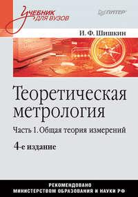 Обложка «Теоретическая метрология. Часть 1. Общая теория измерений. Учебник для вузов»