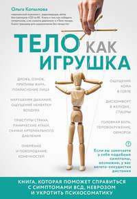 Обложка «Тело как игрушка. Книга, которая поможет справиться с симптомами ВСД, неврозом и укротить психосоматику»