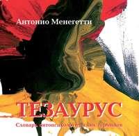 Обложка «Тезаурус. Словарь онтопсихологических терминов»