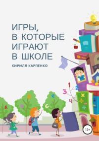 Обложка «Игры, в которые играют в школе»