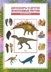 Обложка «Динозавры и другие ископаемые Якутии»