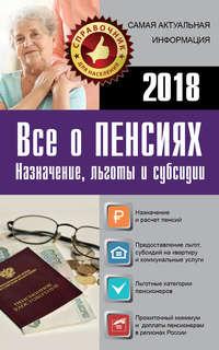Обложка «Все о пенсиях на 2018 год»