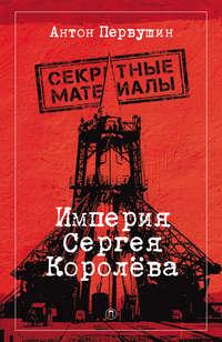 Обложка «Империя Сергея Королёва»