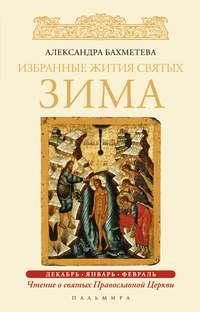 Обложка «Избранные жития святых. Зима: Декабрь. Январь. Февраль»