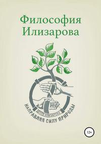 Обложка «Философия Илизарова»